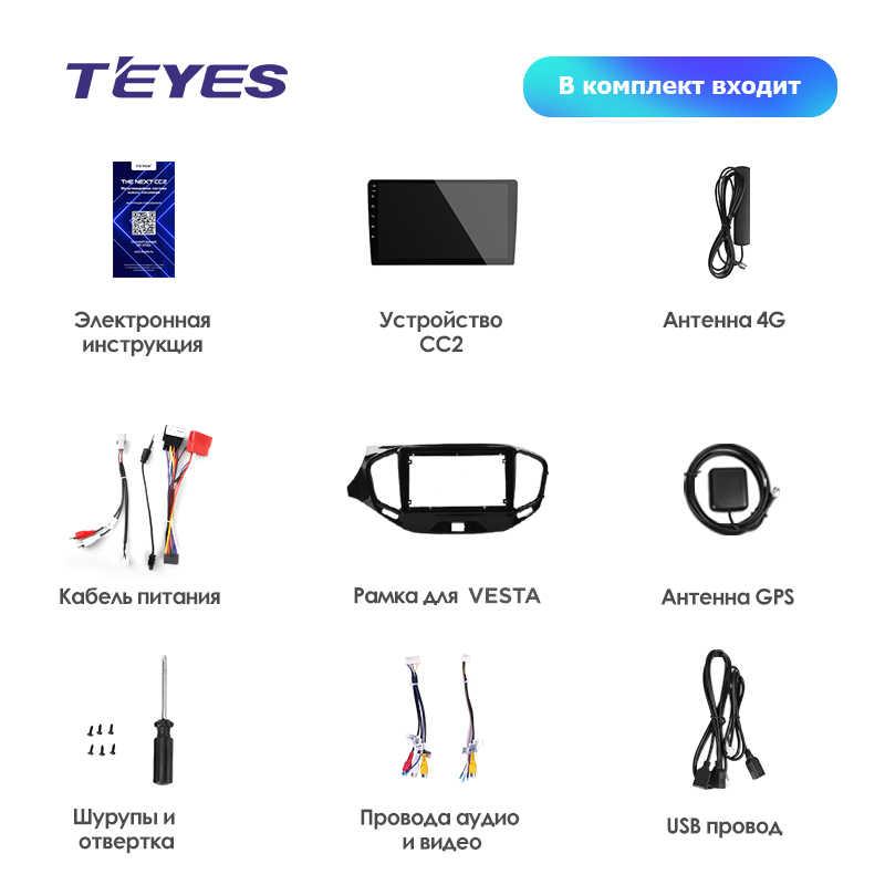 TEYES CC2 ل Vesta 2015-2019 سيارة راديو الوسائط المتعددة مشغل فيديو والملاحة GPS الروبوت اكسسوارات سيدان No dvd 2 الدين