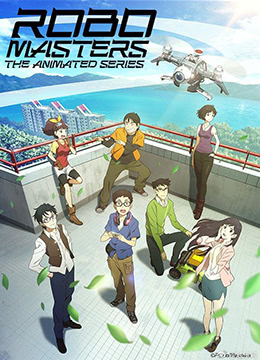《机甲大师》2017年日本,中国大陆剧情,动画动漫在线观看