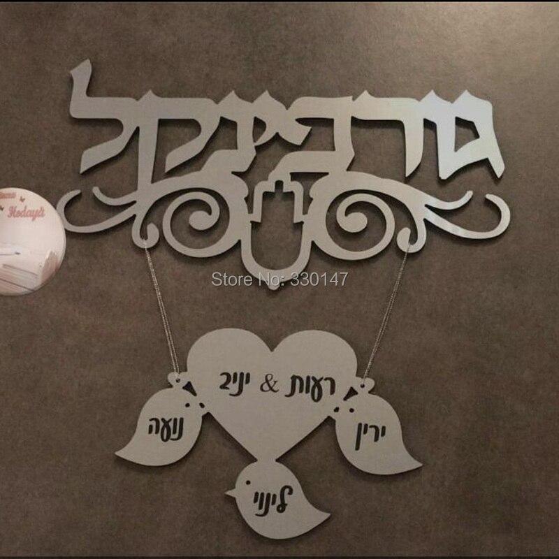 Hébreu Nom Signe Avec Enfants Oiseau Des Parents Noms Doorplate Indication Acrylique Miroir Autocollant Personnalisé Famille logo Hamsa Décor