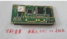 A new navigation board, 872 ec, general N117_V6, N117A_ V3