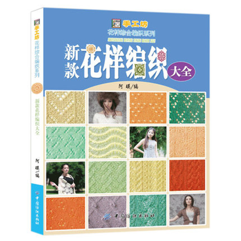 Pattern Weaving Daquan 500 Pattern Needle Knitting Book Sweater Handmade Wool Woven Books