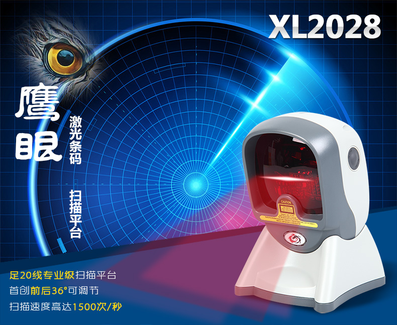 XL-2028 laser barcode scan ner  Scanning Platform express a single dedicated Scanning Platform sweep supermarket bar code reader