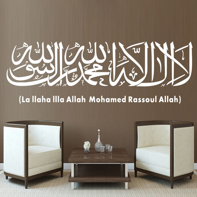 DCTOP Respected Islamic Muslim Calligraphy Wall Stickers Quotes Living Room  DIY Removable Vinyl Art Wall Decal