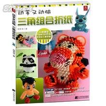 معرض 3d origami animals بسعر الجملة - اشتري قطع 3d origami animals
