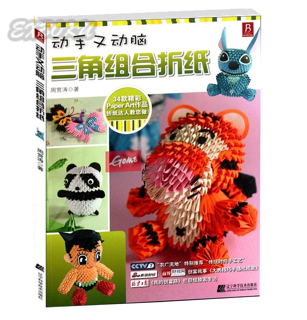 Chinesische Edition Japanischen Papier Handwerk Muster Buch 3D Origami Tier Puppe Blume