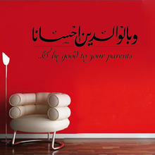 Be Good To Your Parents Arabic Wall Sticker PVC Removable Home Decor Vinyl Art Islamic Muslim Calligraphy Wall Decal