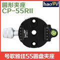 Adearstudio Holder Head  professional SLR camera tripod ball head quick release plate adapter plate CD50