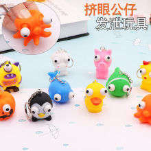 Animal Squeezing Eyes Keychain Backpack Pendant Toy Duck Pig Dog Octopus Penguin Antistress Gags Practical Jokes Random Pattern(China)