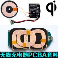 Qi Universal Mobile Phone Wireless Charger PCBA Program DIY Transmitter Chip PCB Coil Module Circuit Board