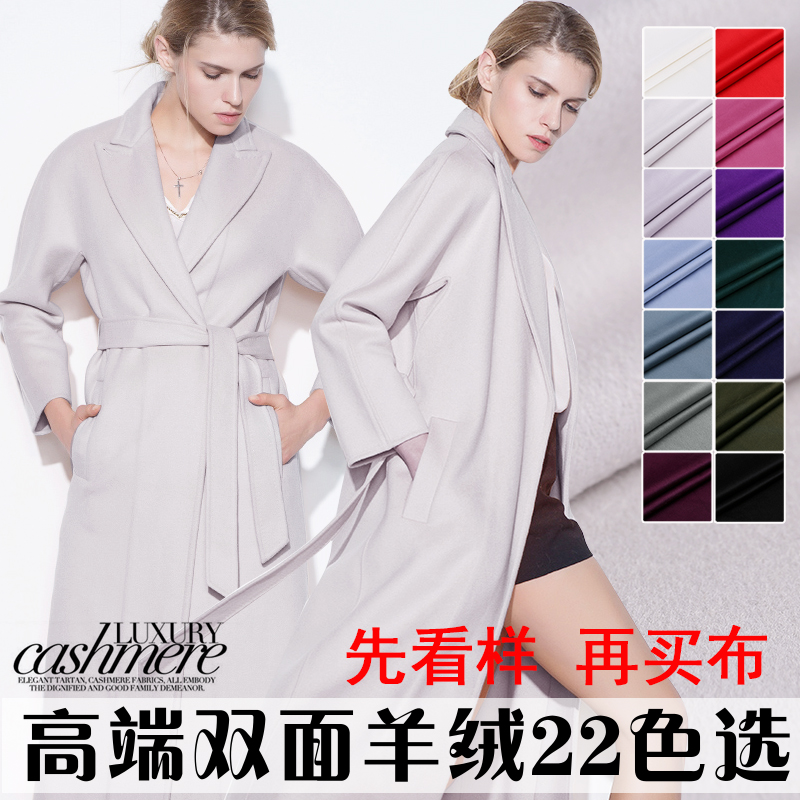 22 colors double-sided cashmere fabric autumn and winter jacket pure color cashmere fabric thickening wool fabric cashmere cloth22 colors double-sided cashmere fabric autumn and winter jacket pure color cashmere fabric thickening wool fabric cashmere cloth