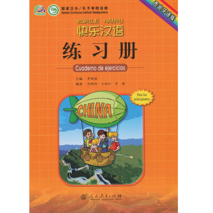 Happy Chinese Workbook for Chinese Beginners (  Grades 6-8 Students ) English and Multilingual Version rene kratz fester biology workbook for dummies