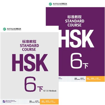 2Pcs/Lot Standard Course HSK 6 (Include CD ) Chinese English exercise book HSK students workbook and Textbook 2pcs chinese english bilingual exercise book hsk students workbook and textbook standard course hsk 4b
