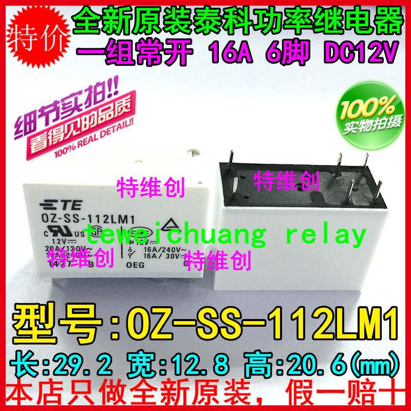 Free Shipping 100% new original relay 10pcs/lot <font><b>OZ</b></font>-<font><b>SS</b></font>-<font><b>112LM1</b></font> 6PIN 16A 240VAC image