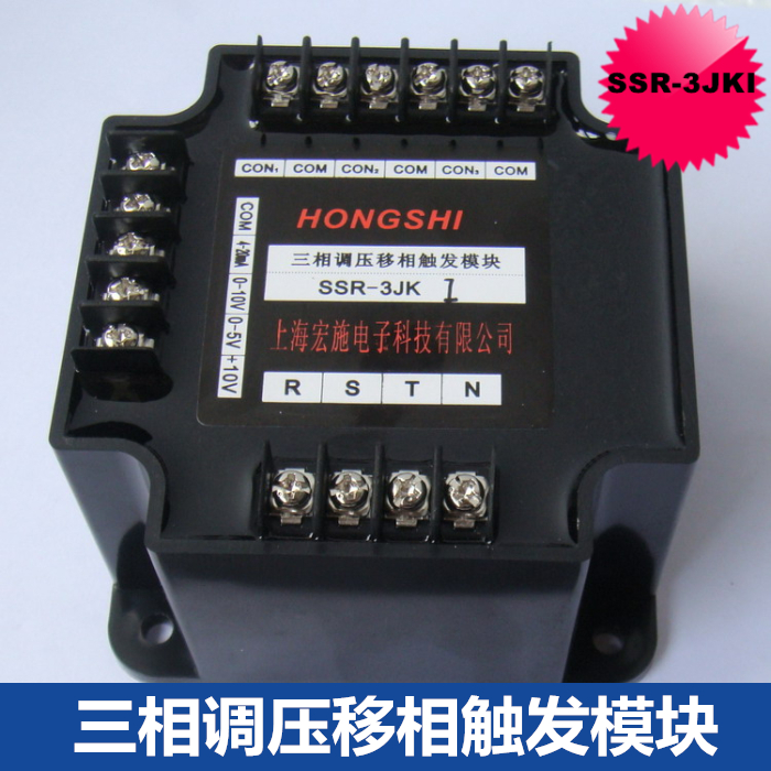 Three-phase Voltage Regulation Phase Shift Trigger Module SSR-3JKI Supporting Solid State RelayThree-phase Voltage Regulation Phase Shift Trigger Module SSR-3JKI Supporting Solid State Relay