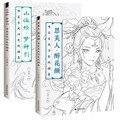 2 книги китайская раскраска линия Эскиз Рисование учебник Китайская древняя красота Рисование книга для взрослых антистрессовые раскраски