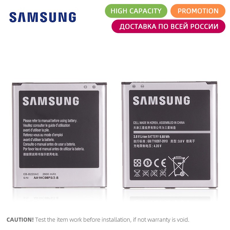 Original EB-B220AC Battery 2600mAh For Samsung Galaxy Grand 2 Battery G7102 G710 G7105 G7106 G7108 Replacement Full Capacity image