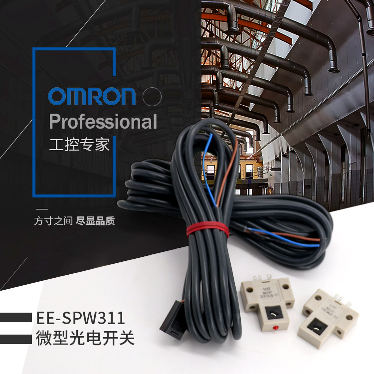 OMRON EE-SPW311, EE-SPW411 Authentic original Micro photoelectric switch 1M PHOTO MICROSENSOR,NPN OUTPUT dhl eub 5pcs new original for omron photoelectric switch ee sy671 ee sy671 15 18