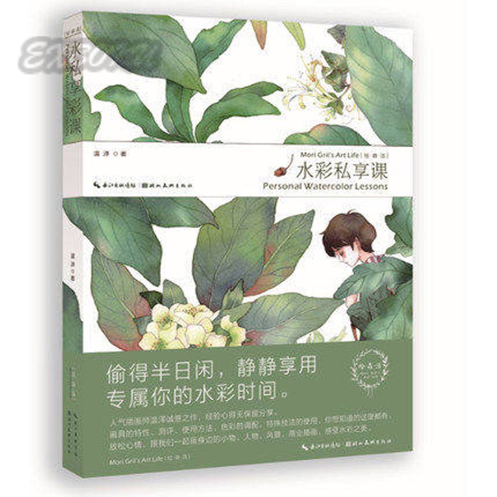 Chinese coloring Watercolor books for adults ,Mori Girl's Art Life Personal watercolor Lesson chinese watercolor painting art book chinese coloring books for adult tutorial art book