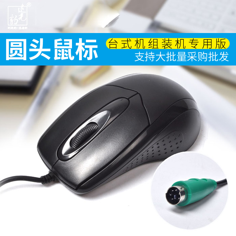 Original  ZGB 512 Wired PS/2 Desktop Mouse Office Mice