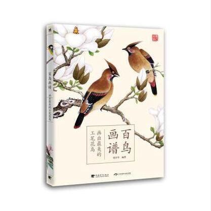 Chinese Gongbi Painting Book traditional Chinese realistic painting Of Birds Gong Bi Painting 184pagesChinese Gongbi Painting Book traditional Chinese realistic painting Of Birds Gong Bi Painting 184pages