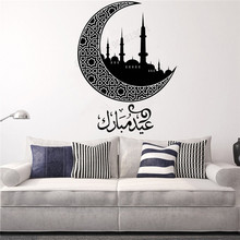 Wall Art Sticker Blessed Holiday Decor Muslin Greeting Room Decoration Vinyl Poster Removeable Beauty Ornament Modern LY398 цена