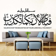 DCTOP Surah Rahman Calligraphy Arabic islamic Wall Stickers Quote Art Vinyl Decals Removable Wall Decor Home Decoration Murals