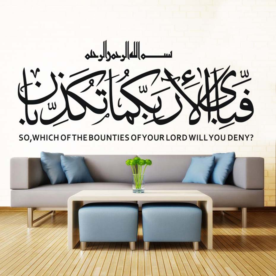US $6 06 35% OFF|DCTOP Surah Rahman Calligraphy Arabic islamic Wall  Stickers Quote Art Vinyl Decals Removable Wall Decor Home Decoration  Murals-in