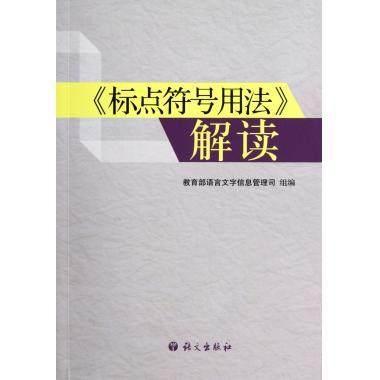 Punctuation interpretation - Chinese punctuation interpretation chinese