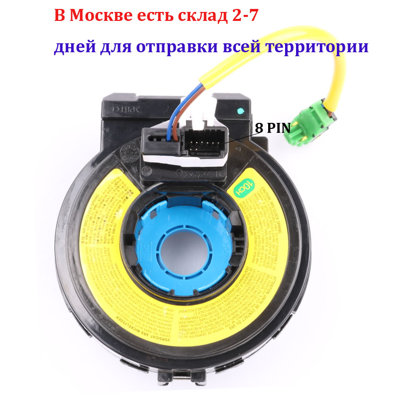 93490-2G400 934902G400 93490-2B200 Switch Ring Coil Train Cable Assy For Kia Lotze Carens Optima Magentis For Hyundai Santa Fe