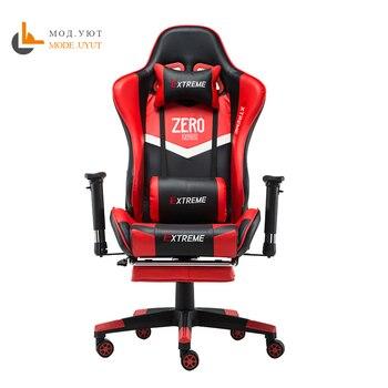WCG игровой стул эргономичное компьютерное кресло якорь домашнее кафе игры конкурентные сиденья Бесплатная доставка