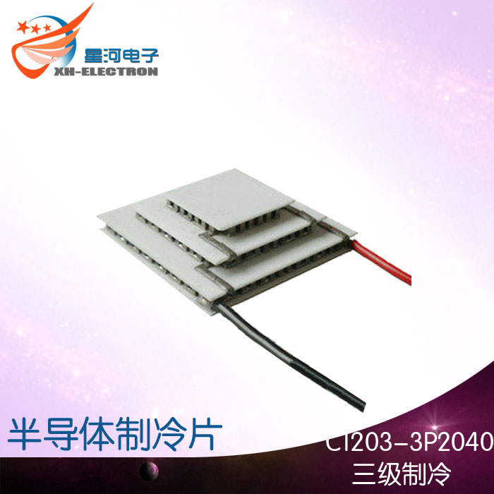 C1203-15*20*30 Semiconductor refrigeration piece Multiple large temperature difference of borneol Cryogenic miniature refriger крем premier on the spot relief