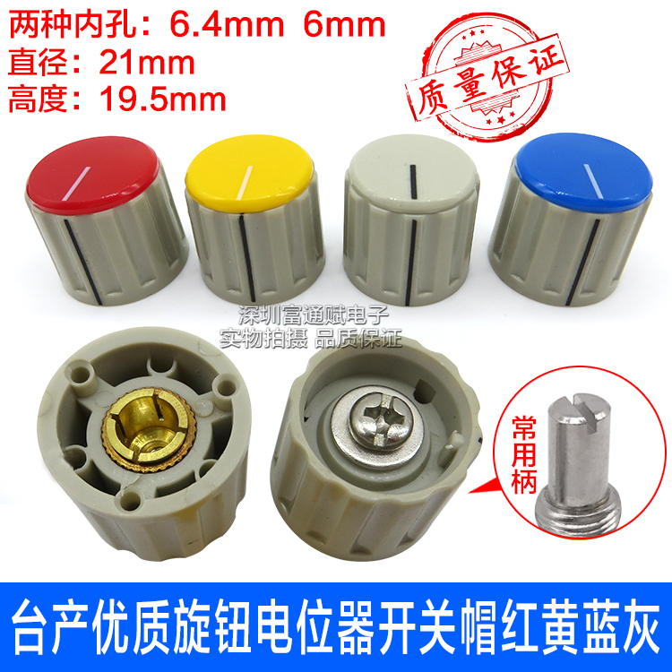 5pcs Quality Knob Potentiometer Switch Cap 110E Flip Lock Screw Red Yellow Blue Gray Inner Hole 6.4MM Inner Hole