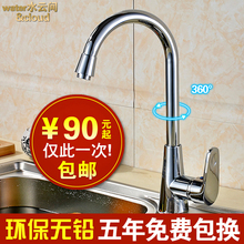 Тела 360 градусов вращающийся Кухня Раковина кран горячей и холодной воды мытья посуды кухня горячей и холодной воды кран