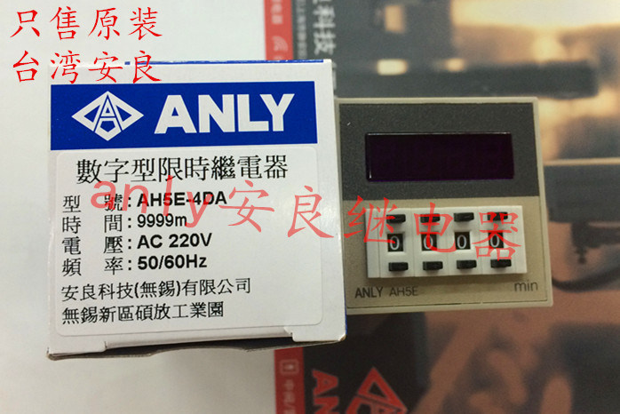 ANLY Anliang AH5E-4DA numeric limit time relay AC220V genuine taiwan research anv time relay ah2 yb ac220v