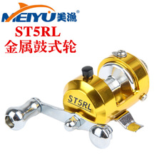 St5rl drum gold drum wheel fish reel fishing reels boat fishing reel