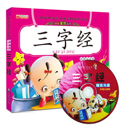Children Educational Books Three Character Primer With Pictures And Pinyin For Kids ,Toddlers Learning Chinese Phrase Textbook