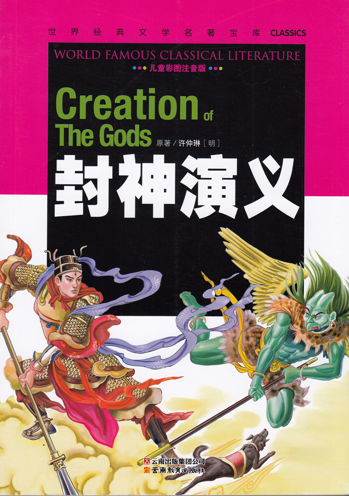 Creation Of The Gods : World Classic Literature Chinese Mandarin Story Book With Pictures And Pin Yin Book For Kids Children