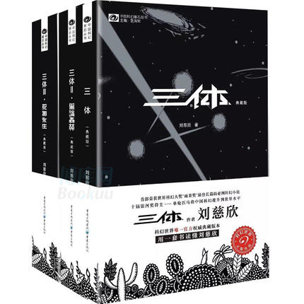 3 Book Chinese classic science fiction book Great science fiction literature -Three body Liu Cixin in Chiinese(China)