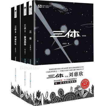 3 Book Chinese classic science fiction book Great science fiction literature -Three body Liu Cixin in Chiinese - DISCOUNT ITEM  15 OFF Education & Office Supplies