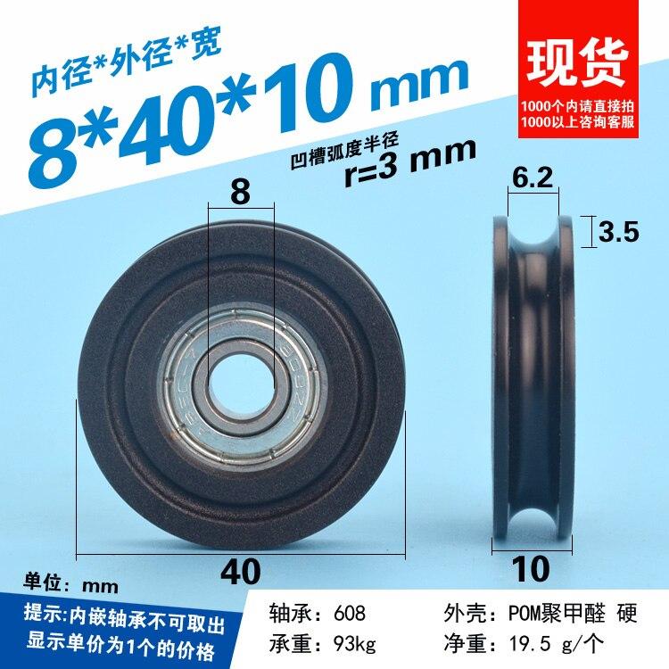 1 Pc Delrin Pom 8x40x10 Mm U Type Diepgroefkogellager Wiel Katrol Roller 608zz Delrin Wiel Door Wetenschappelijk Proces