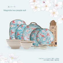 Japanese-style Ceramic Cherry Blossoms And Magnolia Series Two people Set Home Tableware Plate Rice Bowl Western