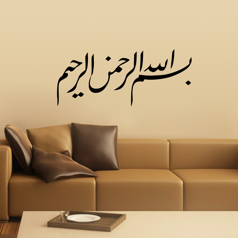 ▽Islam Wall Stickers Home Decorations Muslim Bedroom Living Room ...