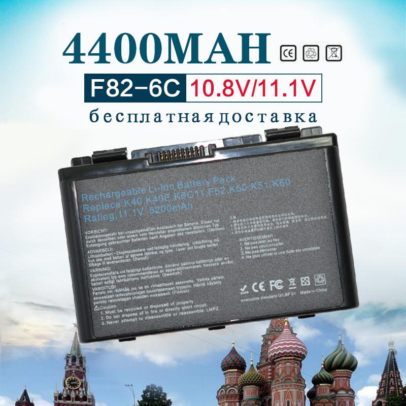 4400mah Laptop Battery For Asus A32 F82 A32-F52 A32-F82 K40 K40in K50 K50in k50ij K50ab K42j K51 K60 K61 K70 P81 X5A X5E X70 X8A цена и фото