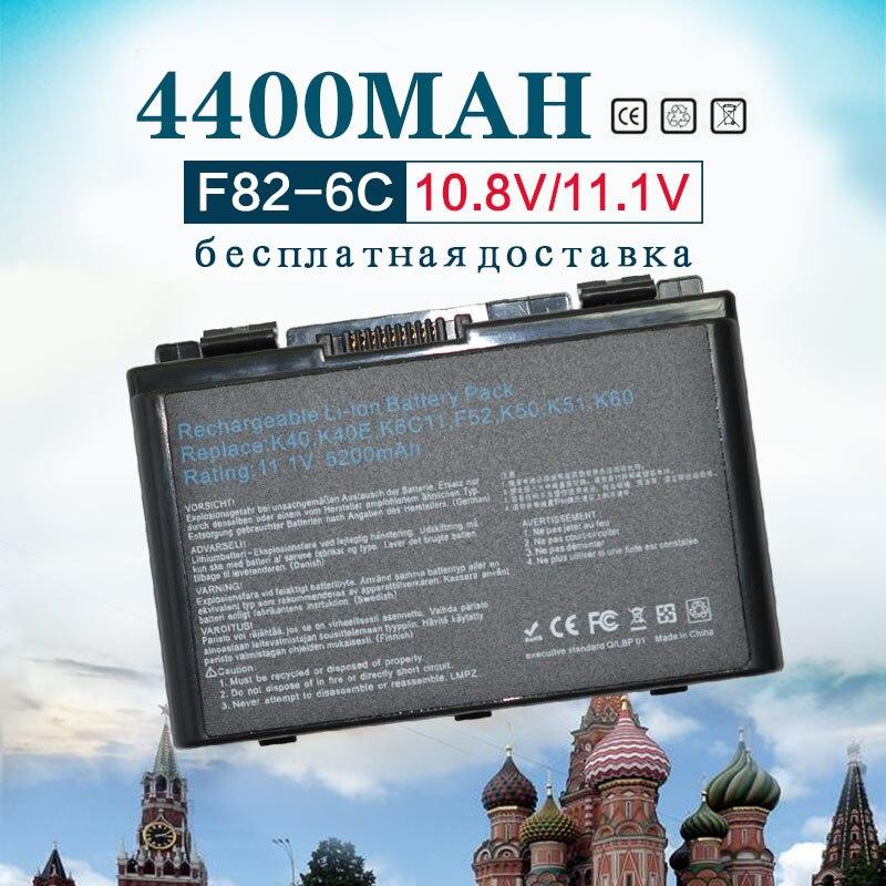 4400mah Laptop Battery For Asus A32 F82 A32-F52 A32-F82 K40 K40in K50 K50in k50ij K50ab K42j K51 K60 K61 K70 P81 X5A X5E X70 X8A цена