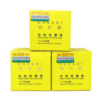 15 Pcs Lot Wholesale And Retail Gakadi Freckle Removing Cream In 18 Days Whitening Cream