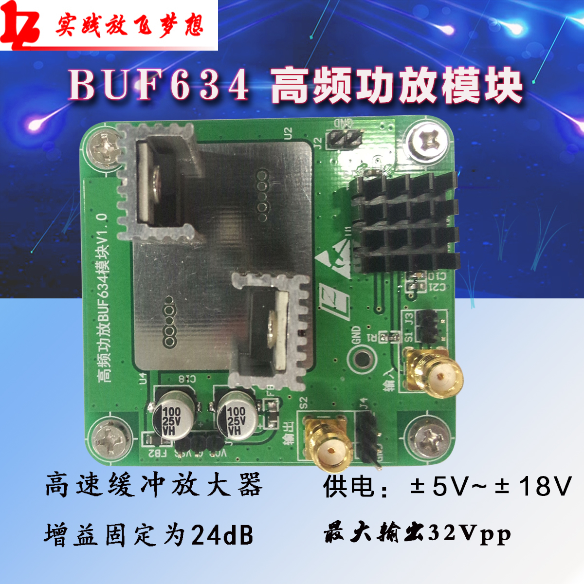 Module BUF634 High Frequency Power Amplifier 2.5W/32V Output 09 Broadband DC Amplifier ConditioningModule BUF634 High Frequency Power Amplifier 2.5W/32V Output 09 Broadband DC Amplifier Conditioning