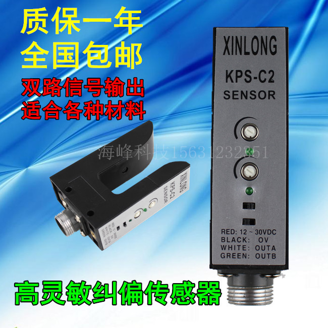 KPS-C2 Correction Sensor PS-C2, ZPS-2B Photoelectric Detector, U Type Photoelectric Switch цена