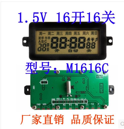 Free Shipping    M1616C Time Control And Timing Module (16 On 16 Off) The Control / Timer / Timing Switch Module 1.5V