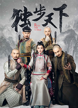 《独步天下》2017年中国大陆爱情,古装电视剧在线观看