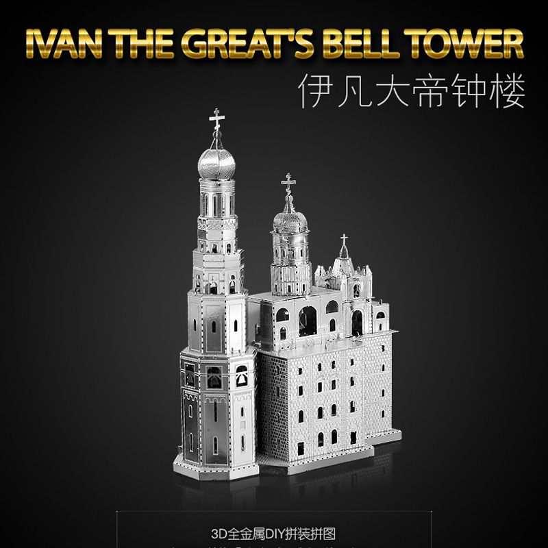 HK NanYuan Metal World 3D Metal Puzzle Ivan The Greats Bell Tower Architecture DIY 3D Laser Cut Models Jigsaw Toys - B21135 image